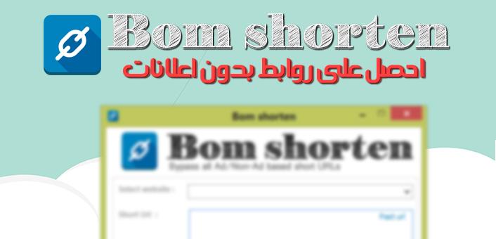 Bom shorten تخطي الروابط الاعلانية