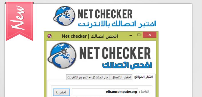 Net checker اختبر اتصالك بالانترنت