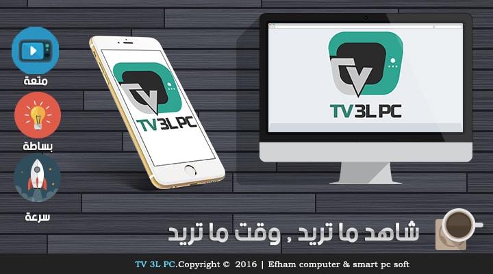 Tv 3l Pc | شاهد طول الوقت واي وقت