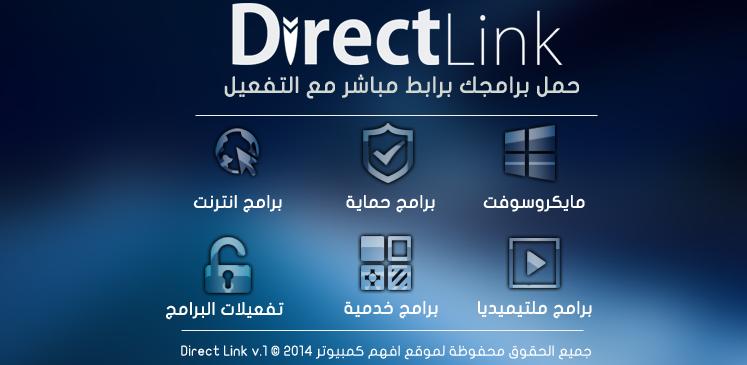 Direct Link كل برامجك برابط مباشر