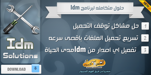 IDM Solutions حل مشاكل و تفعيل Internet Download Manager