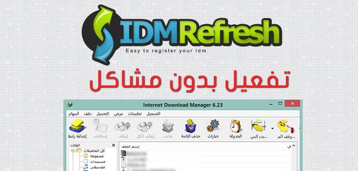 IDM Refresh انت اصلي طول الوقت