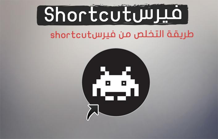 طريقة ازالة فيرس shortcut