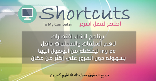 Shortcuts to my pc | اوصل أسرع