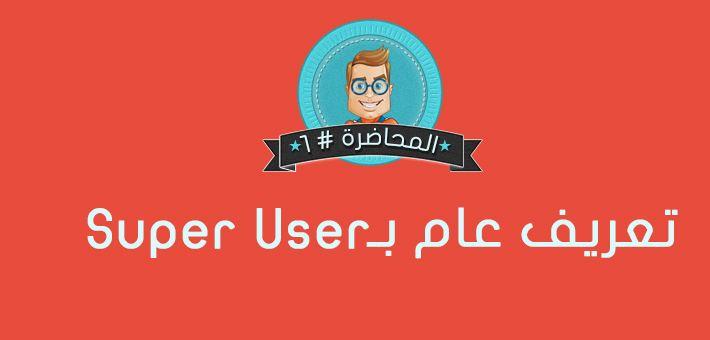 ما هو super user وبماذا سوف تستفيد