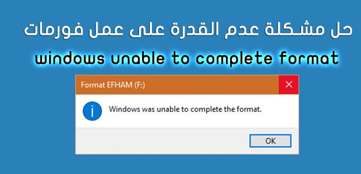 حل مشكلة windows unable to complete format
